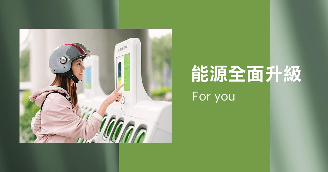 能源全面升級 for you