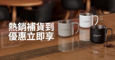 「Gogoro 真空隔熱不鏽鋼馬克杯」熱銷補貨到!