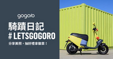 騎蹟日記 #LetsGogoro