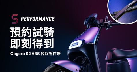 Gogoro S2 ABS 閃靛證件帶