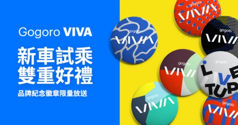 Gogoro VIVA 品牌紀念徽章限量放送
