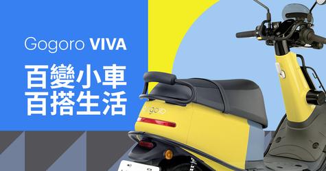 訂製你專屬的 Gogoro VIVA