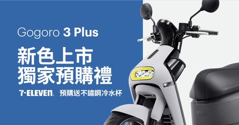 Gogoro 3 Plus 新色上市, 7-ELEVEN 預購享獨家贈品