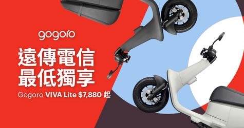 遠傳 x Gogoro 超級騎機新購車方案