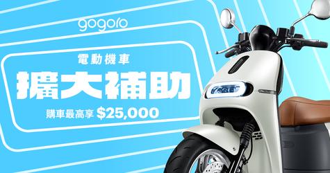 電動機車擴大補助 ── 汰舊換新最高享$25000
