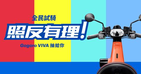 【得獎名單公布】即刻試騎 送 Gogoro VIVA