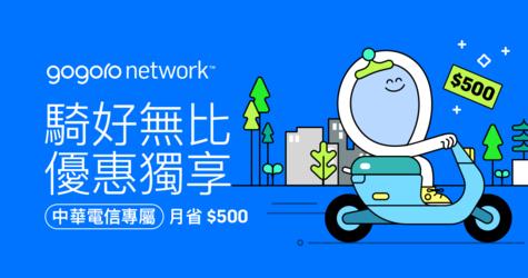 中華電信 x Gogoro Network『騎好無比』方案