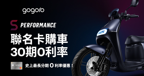 S Performance 全車系限定!Gogoro 聯名卡購車 30 期0利率獨家優惠!