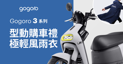 Gogoro 3系列 型動購車禮 送極輕都會風雨衣