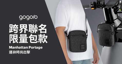 Gogoro x Manhattan Portage 跨界聯名 限量包款