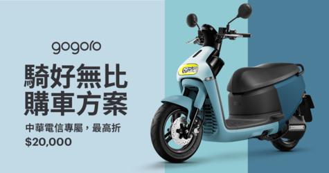 中華電信 x Gogoro 騎好無比購車方案
