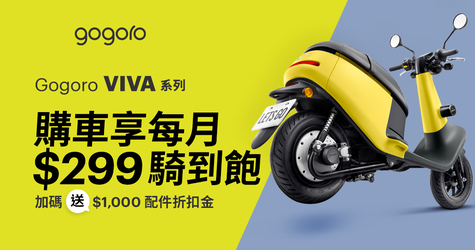 Gogoro VIVA 系列購車享首年月付 $299 騎到飽,加碼送 $1,000 配件折扣金
