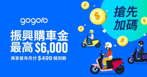 全民振興 Gogoro 搶先加碼 $6,000 振興購車金,再享月付 $499 騎到飽