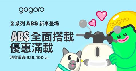 Gogoro 2 系列 ABS 全面搭載 優惠滿載
