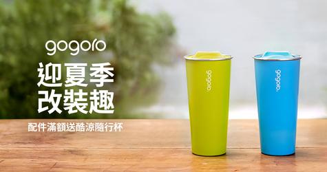 Gogoro 迎夏改裝季!