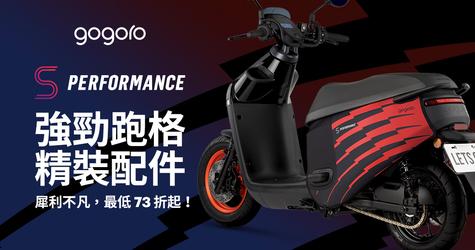 自由打造強勁跑格,Gogoro S3 配件優惠套組