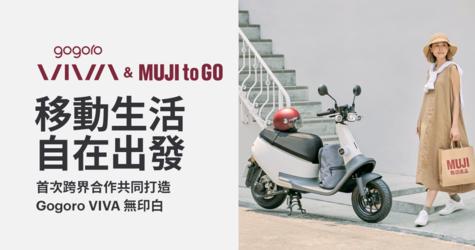 Gogoro VIVA & MUJI to GO 移動生活,自在出發