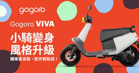 Gogoro VIVA 百款配件精選套組,購車後安裝,隨選輕鬆搭!