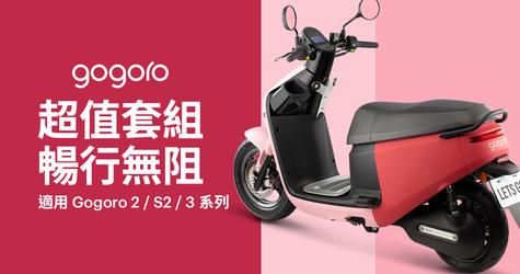 Gogoro 2 / S2 / 3 / S3 系列適用!準車主購車必備,明星配件優惠套組。