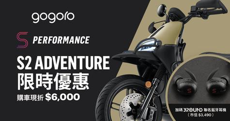 Gogoro S2 Adventure 限時優惠 現折$6,000