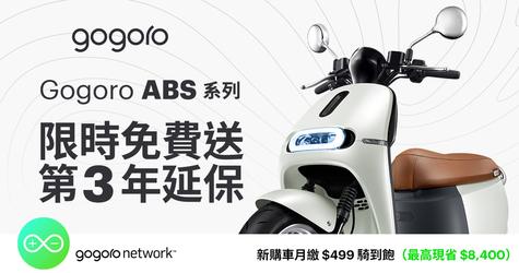 ABS系列車款 安全滿載 購車享第 3 年延長保固