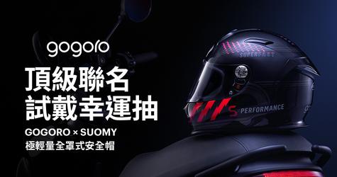 GOGORO x SUOMY 極輕量全罩式安全帽