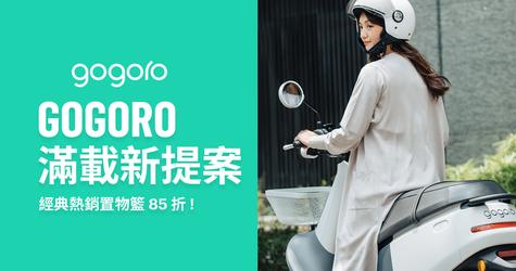 Gogoro 滿載新提案,經典熱銷置物籃 85 折起!