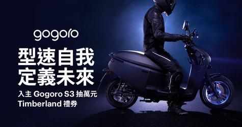 【得獎名單公佈】入主 Gogoro S3 系列抽萬元 Timberland 禮券!