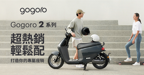 Gogoro 2 系列 熱銷配件 輕鬆搭配