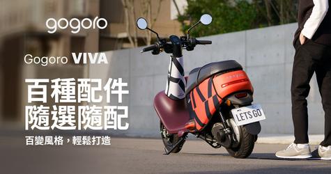 Gogoro VIVA 系列 百種配件 隨選隨配