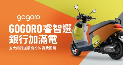 五大銀行送最高 9% Gogoro Network 資費回饋