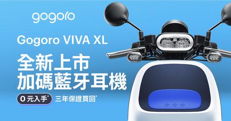 VIVA XL 全新上市  早鳥加碼贈安全帽藍牙耳機
