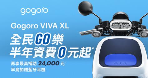 VIVA XL 全民 GO 樂 半年資費 0 元起*