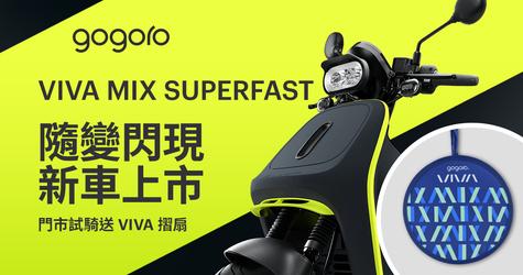 VIVA MIX SUPERFAST 隨變閃現 新車上市