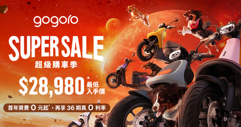 Gogoro Super Sale 超級購車季
