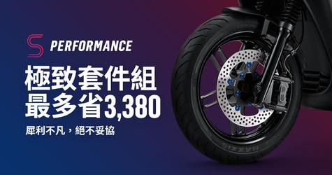 歡慶新車上市,超值入手 S Performance 套件組,最多省 $3,380