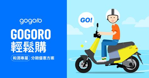 Gogoro 輕鬆購 和潤專屬分期方案