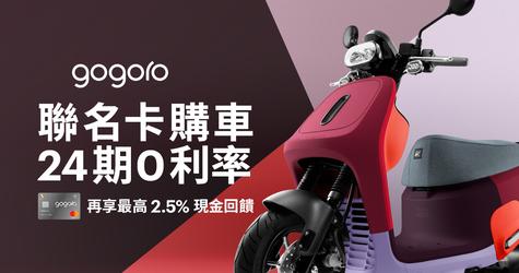 Gogoro 聯名卡・購車 24 期0利率獨家優惠
