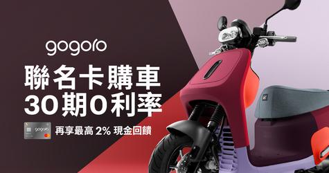 Gogoro 聯名卡・購車 30 期0利率獨家優惠
