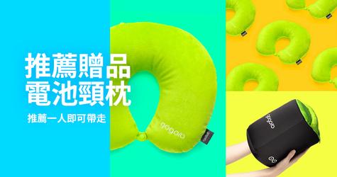 【活動已結束】電池造型頸枕,真相首次曝光,推薦就可獲得!
