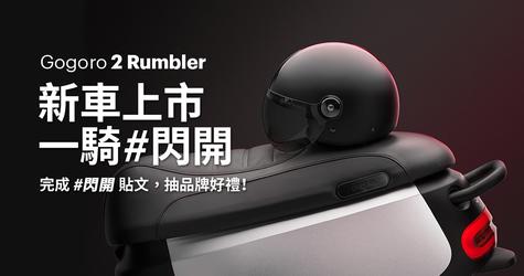得獎名單出爐!Gogoro 2 Rumbler 新車上市 一騎#閃開