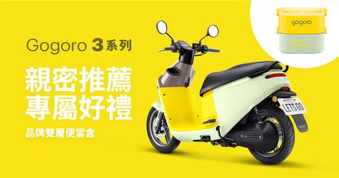 【親密推薦,專屬好禮】為最愛添購 Gogoro 3 系列,贈品牌雙層提籃便當盒