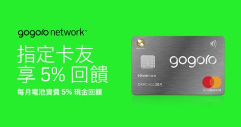 GOGORO 指定卡友 享 5% 現金回饋